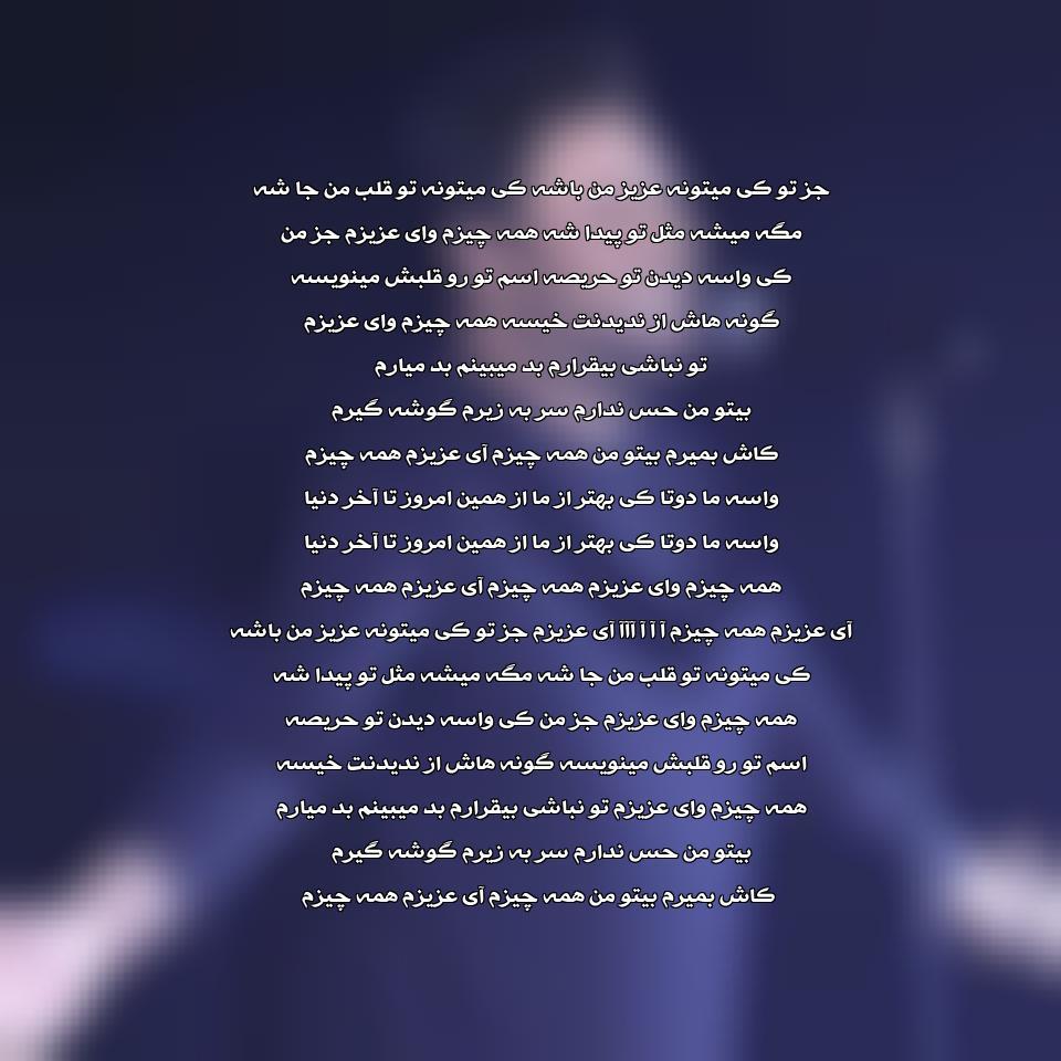 آهنگ جدید محمد علیزاده به نام جز تو