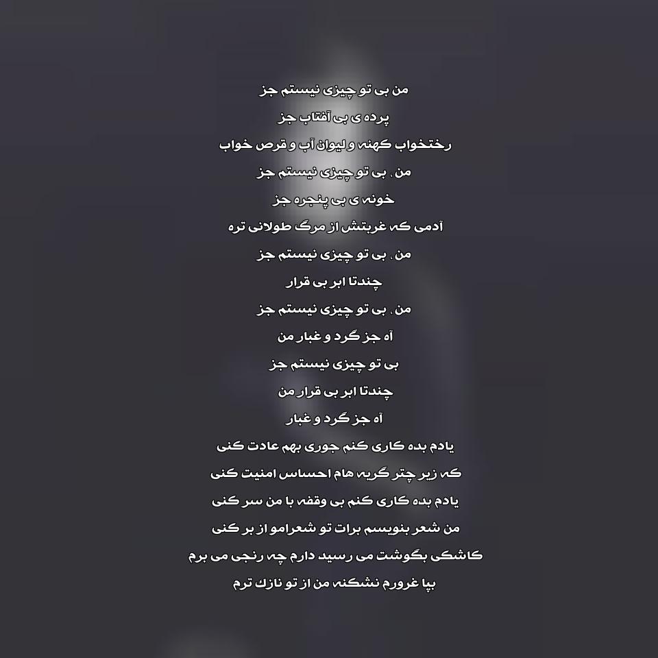 آهنگ جدید محسن چاوشی به نام جز