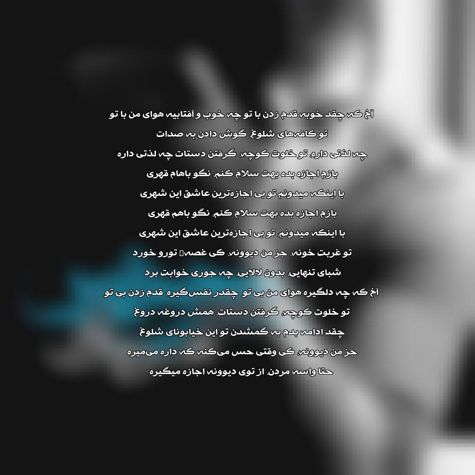 آهنگ جدید محسن چاوشی به نام کافه های شلوغ