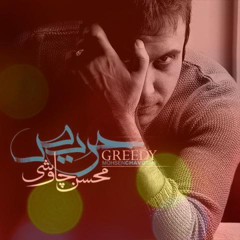 آهنگ کافه های شلوغ از محسن چاوشی