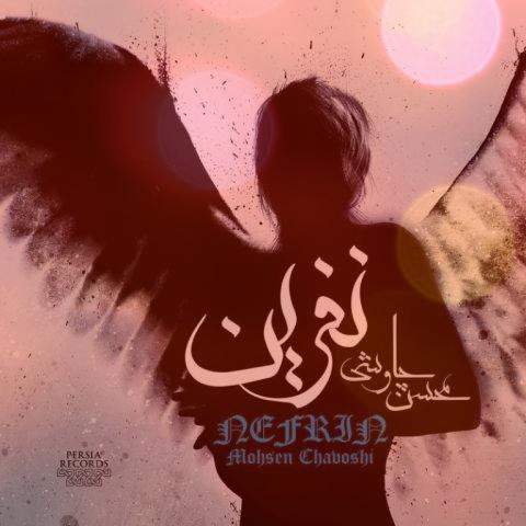 آهنگ کفتر چاهی از محسن چاوشی