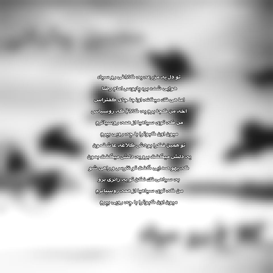 آهنگ جدید محسن چاوشی بنام کلاغ رو سیاه
