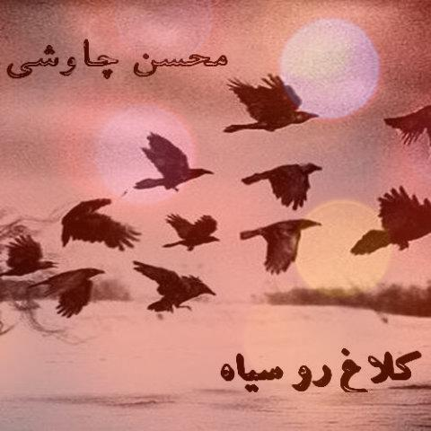 آهنگ کلاغ رو سیاه از محسن چاوشی