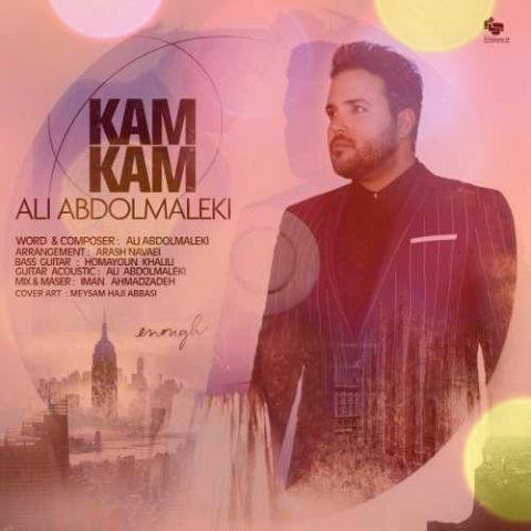 آهنگ کم کم از علی عبدالمالکی