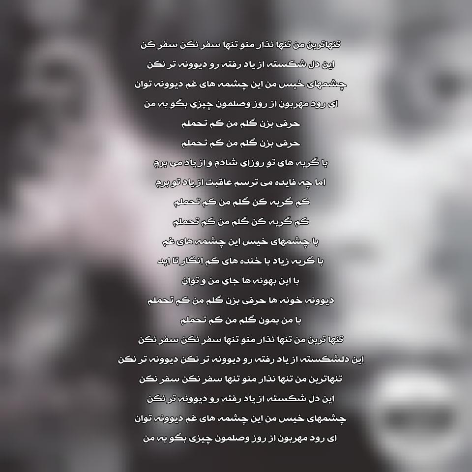 آهنگ جدید محسن چاوشی به نام کم تحمل