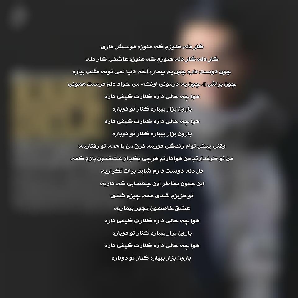 آهنگ جدید محسن ابراهیم زاده به نام کار دل