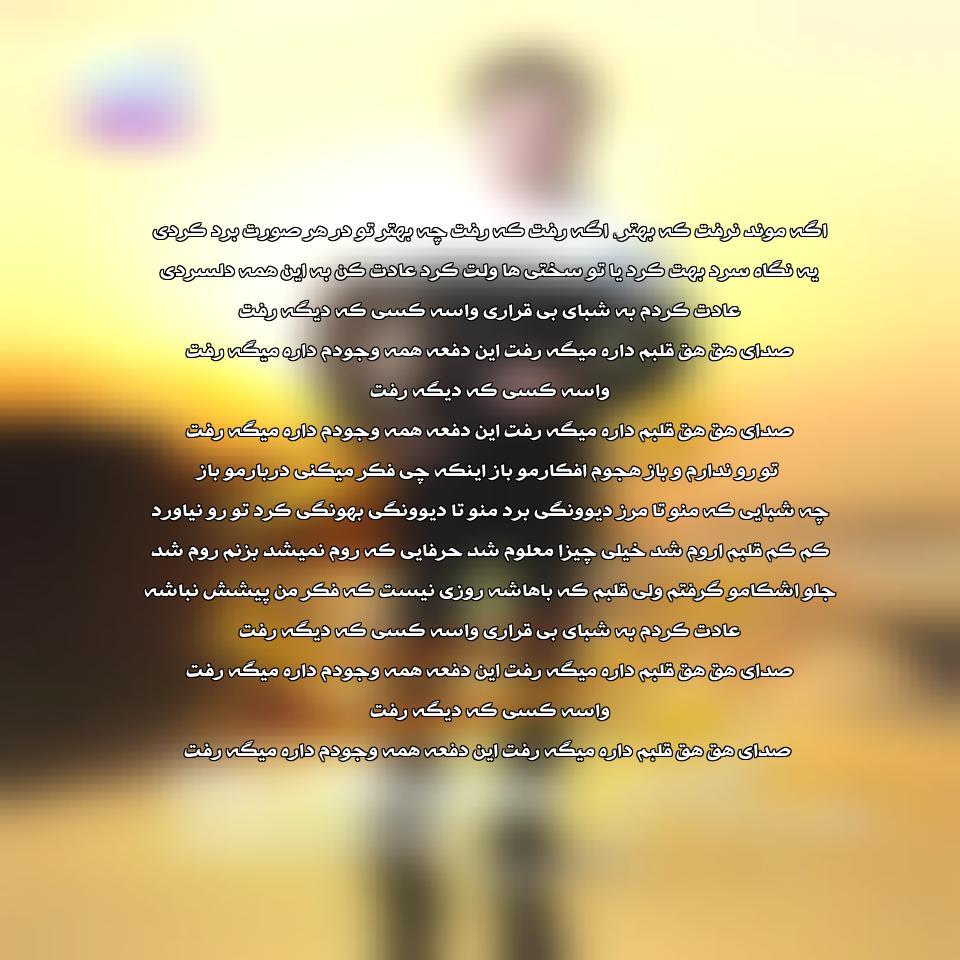 آهنگ جدید علیرضا طلیسچی به نام کسی که دیگه رفت