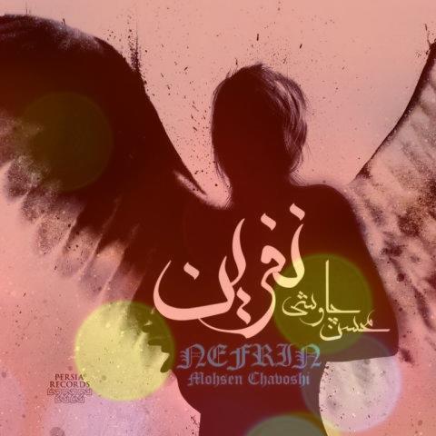 آهنگ خبر مرگ از محسن چاوشی