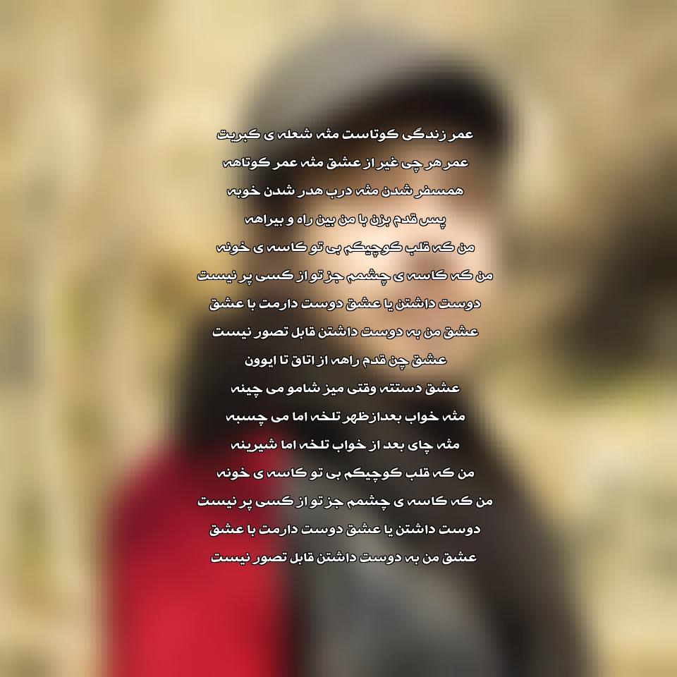 آهنگ جدید محسن چاوشی به نام خواب بعد از ظهر