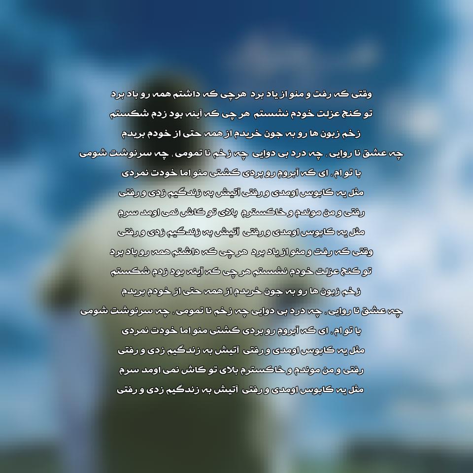 آهنگ جدید محسن چاوشی به نام خاکستر