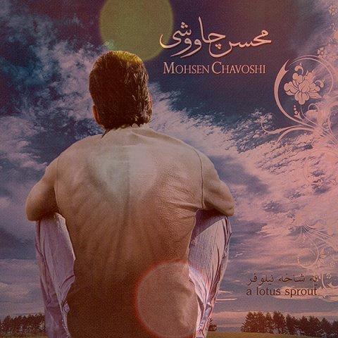 آهنگ خاکستر از محسن چاوشی