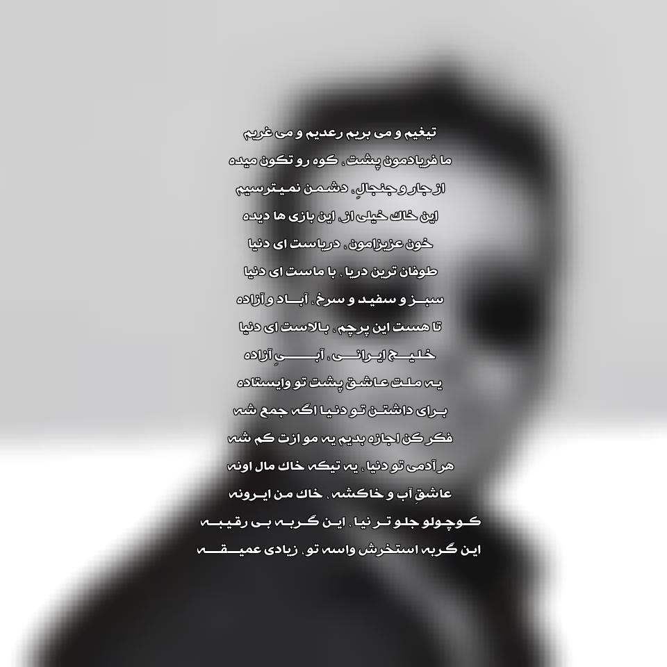 آهنگ جدید محسن چاوشی به نام خلیج ایرانی