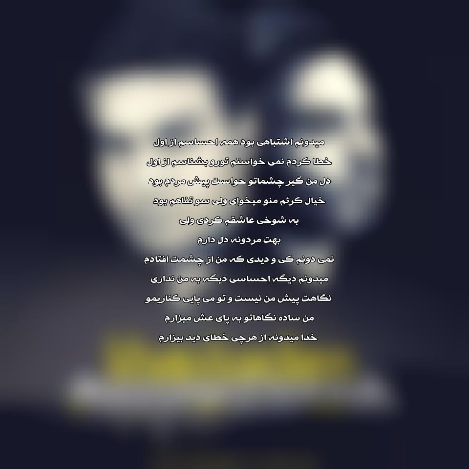 آهنگ جدید حسام الدین موسوی و علیرضا روزگار به نام خطا کردم