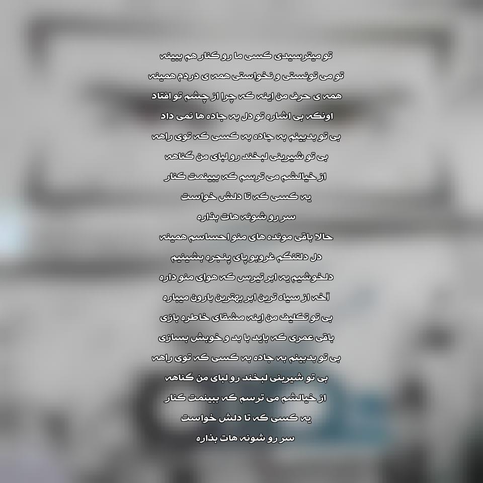 آهنگ جدید محسن یگانه به نام خاطره بازی