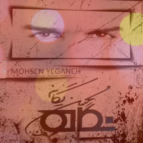 آهنگ خاطره بازی از محسن یگانه