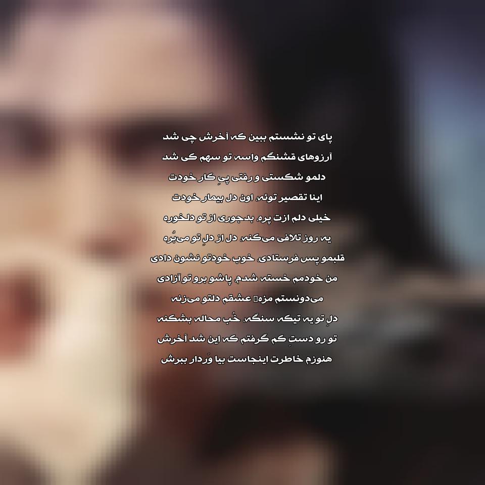 آهنگ فوق العاده زیبای خیلی دلم ازت پره با صدای محسن یگانه
