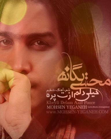 آهنگ خیلی دلم ازت پره از محسن یگانه