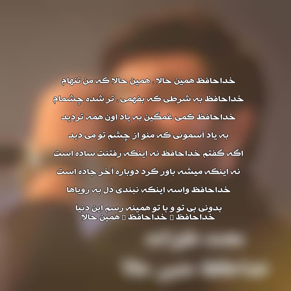 آهنگ جدید محمد علیزاده به نام خداحافظ همین حالا