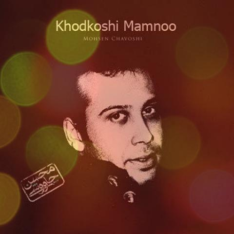 آهنگ خودکشی ممنوع از محسن چاوشی