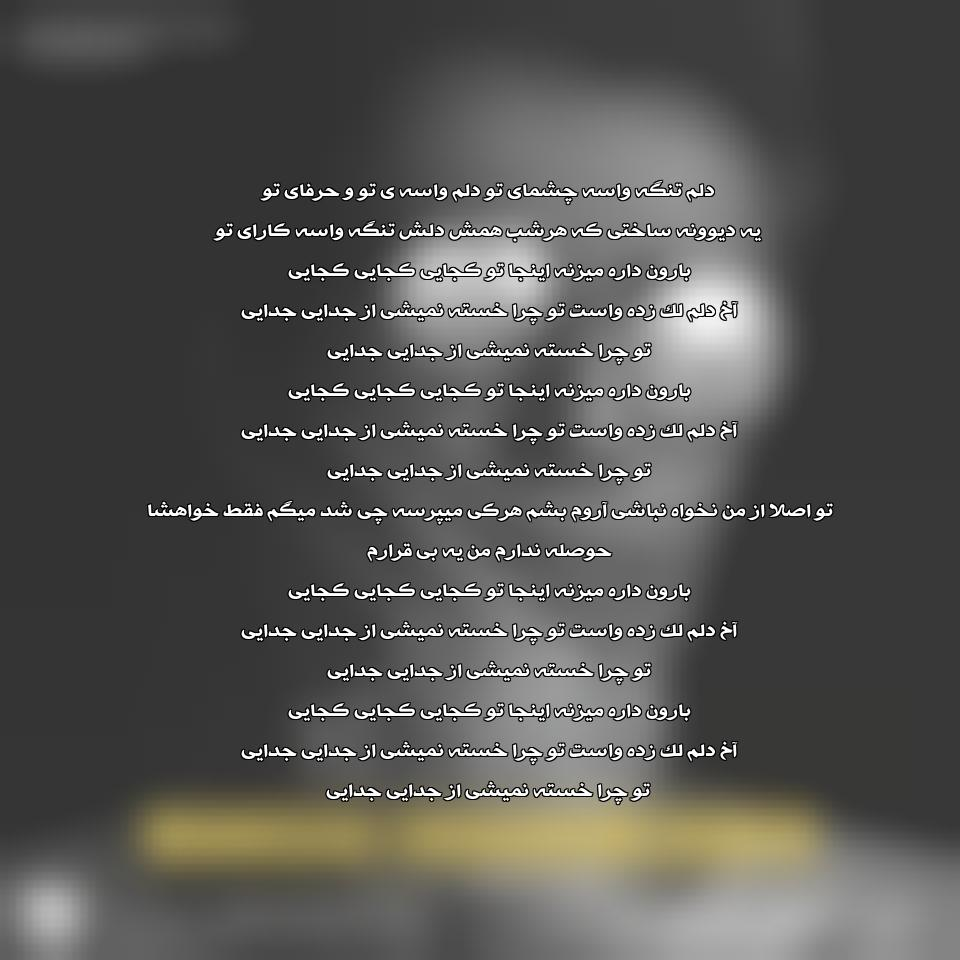 آهنگ جدید محسن ابراهیم زاده به نام کجایی