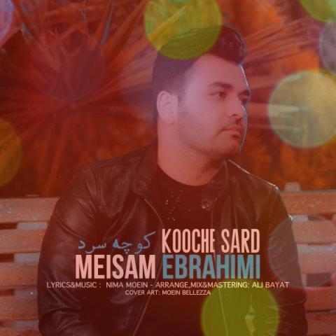 آهنگ کوچه سرد از میثم ابراهیمی