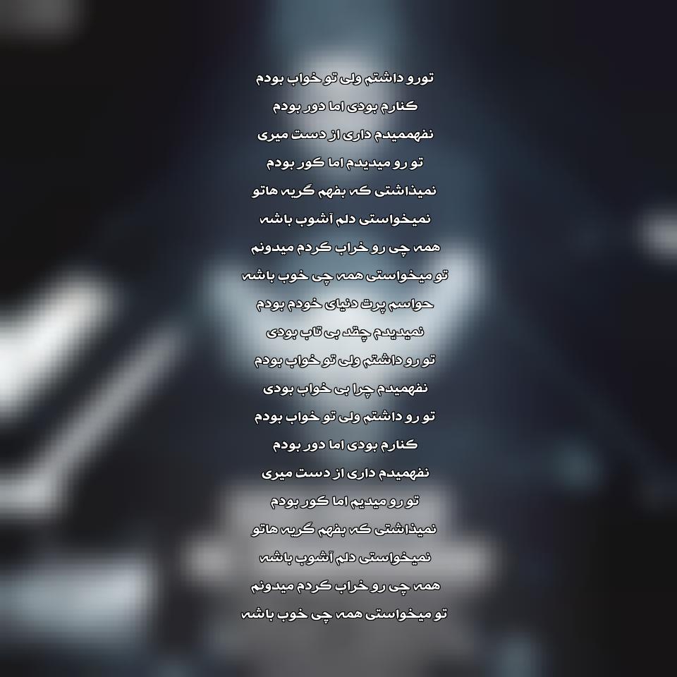 آهنگ جدید علی عبدالمالکی به نام کور بودم