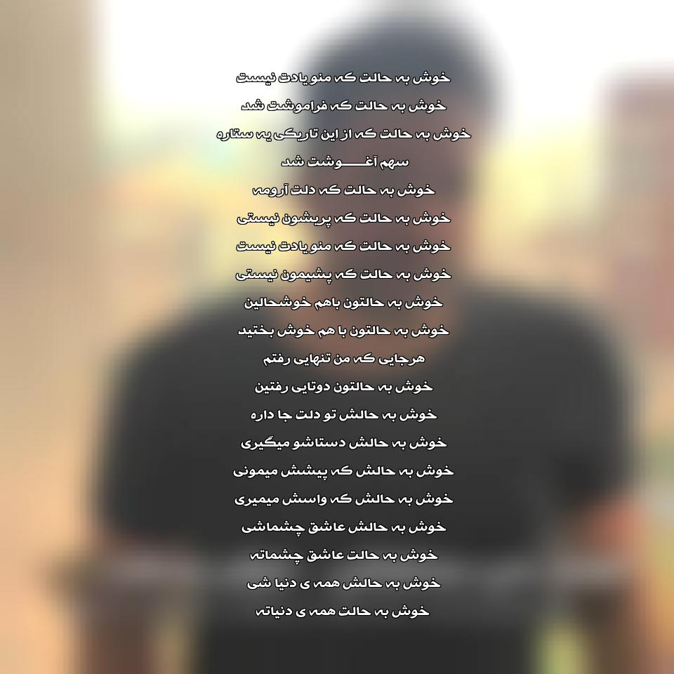 آهنگ جدید علی عبدلمالکی به نام خوش به حالت