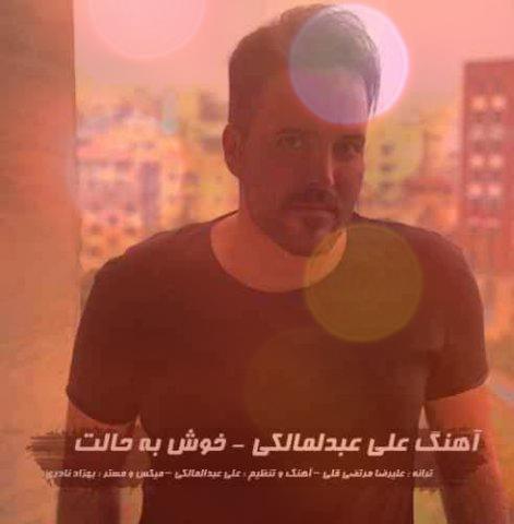 آهنگ خوش به حالت از علی عبدالمالکی