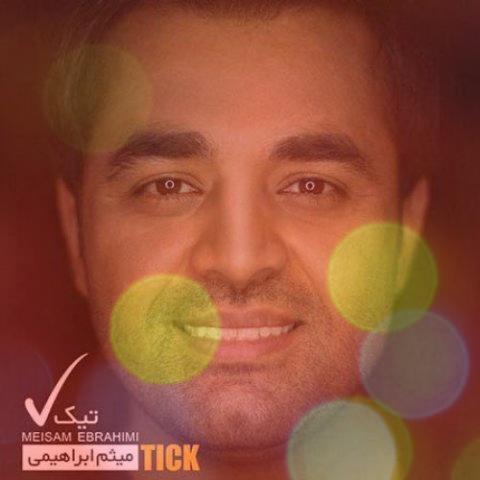 آهنگ لبخند عروسکی از میثم ابراهیمی