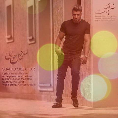 آهنگ لعنتی ترین حوالی از شهاب مظفری