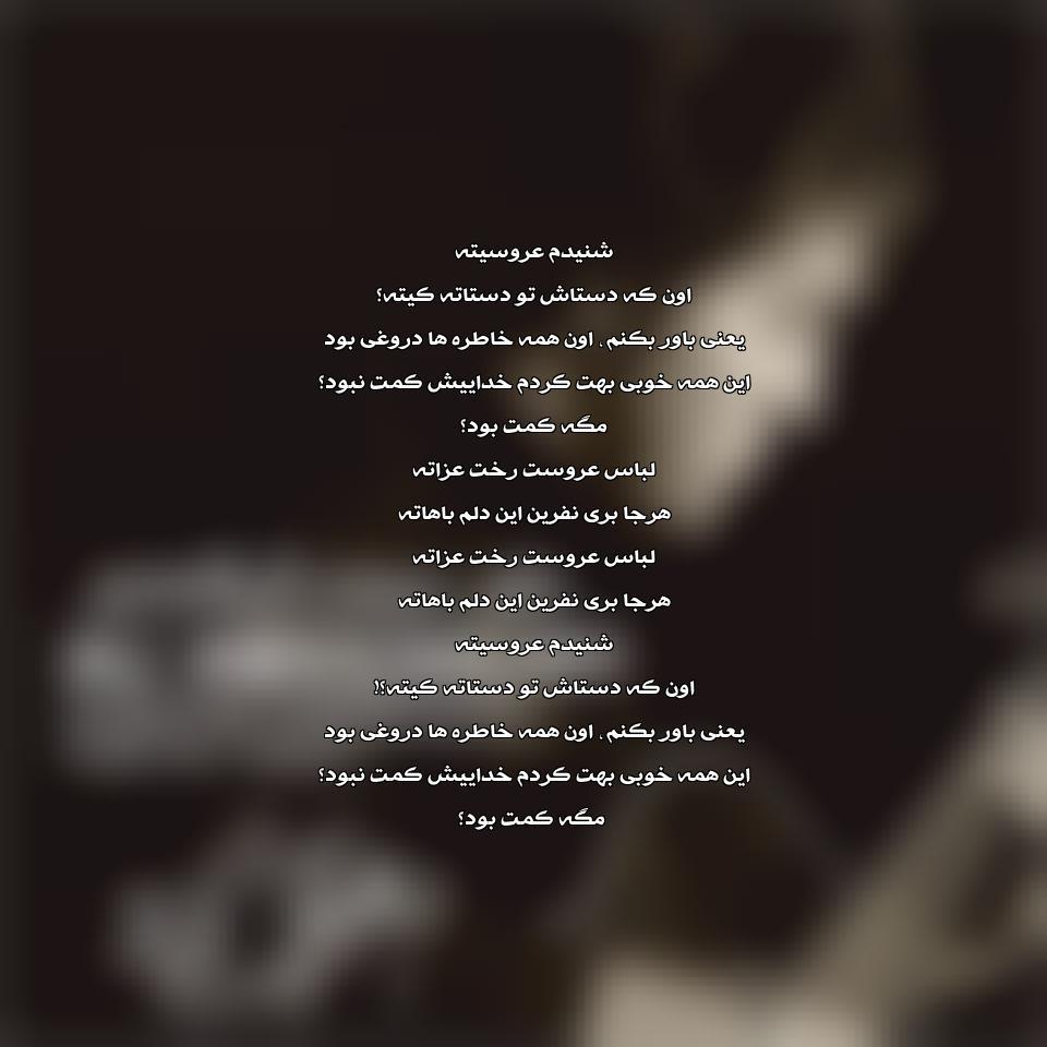 آهنگ جدید علی عبدالمالکی بنام لباس عروست رخت عزاته