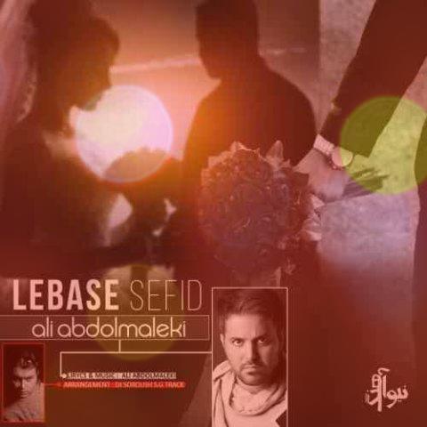 آهنگ لباس سفید از علی عبدالمالکی