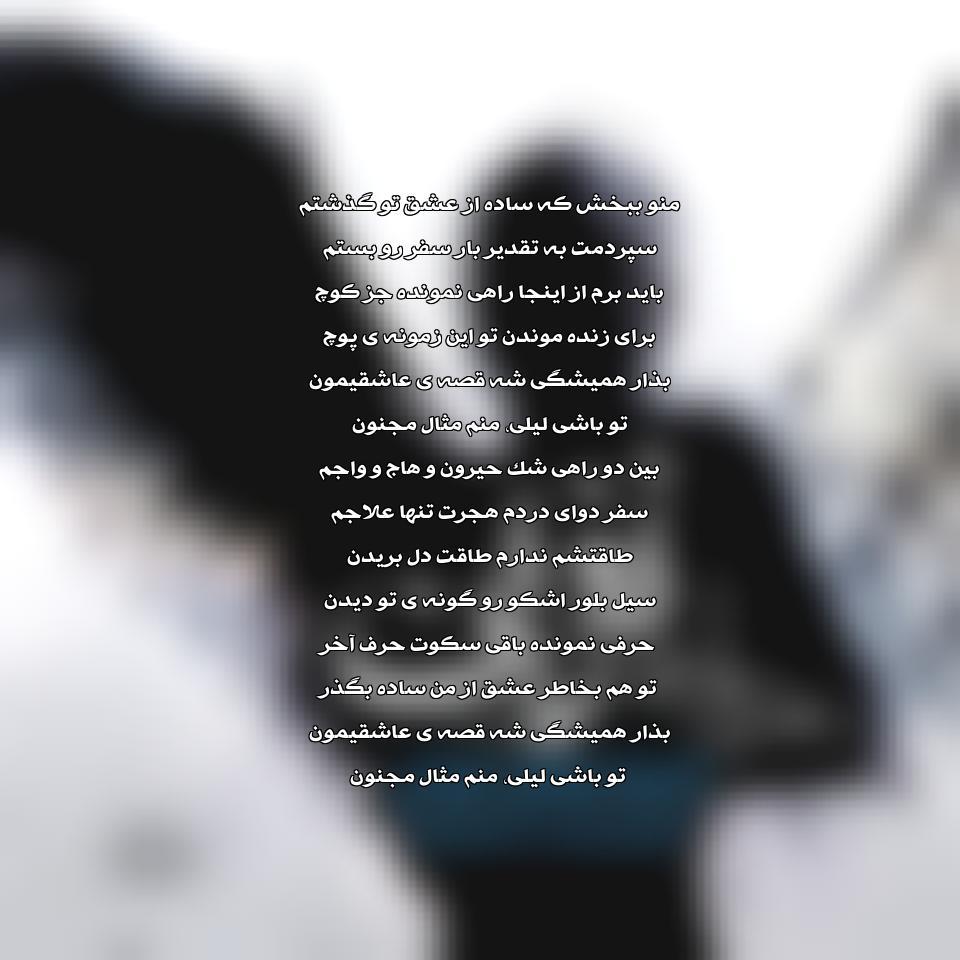 آهنگ جدید محسن چاوشی به نام لیلی و مجنون