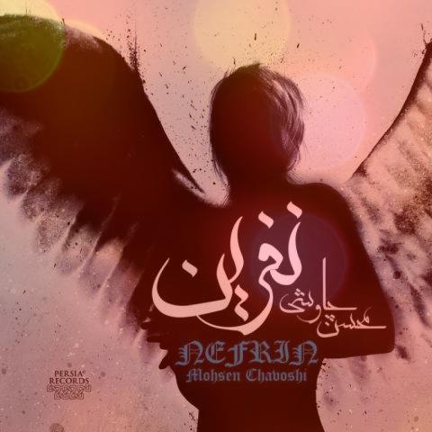 آهنگ لیلی و مجنون از محسن چاوشی