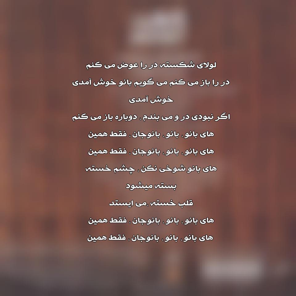 آهنگ جدید محسن چاوشی به نام لولای شکسته