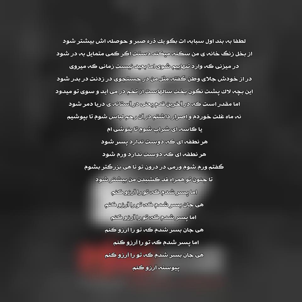 آهنگ جدید محسن چاوشی به نام لطفا به بند اول انگشت سبابه ات بگو