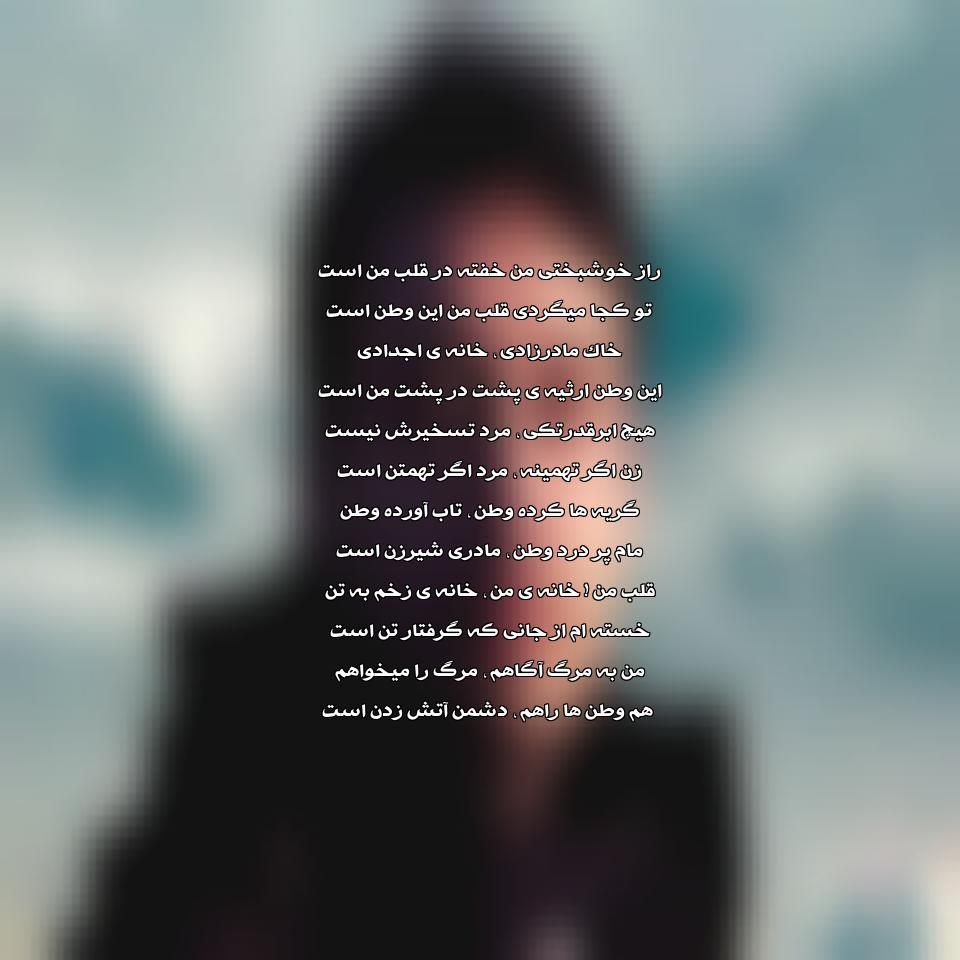 آهنگ محسن چاوشی به نام مام وطن