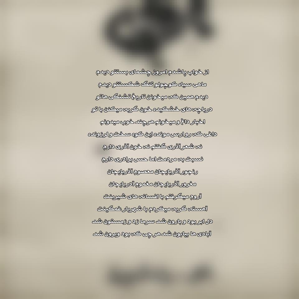 آهنگ جدید محسن چاوشی به نام ماهی سیاه کوچولو