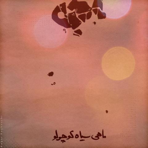 آهنگ ماهی سیاه کوچولو از محسن چاوشی