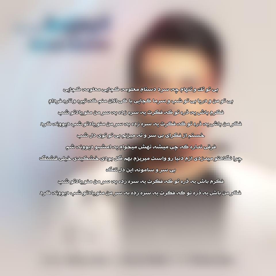 آهنگ جدید میثم ابراهیمی به نام معلومه کجایی