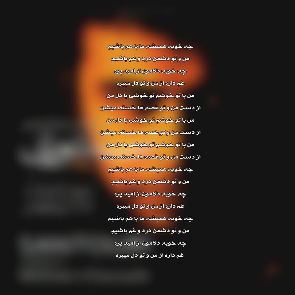 آهنگ جدید محسن چاوشی به نام من با تو خوشم