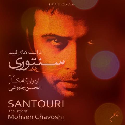 آهنگ بی کلام خاطره از فیلم علی سنتوری ( محسن چاوشی )