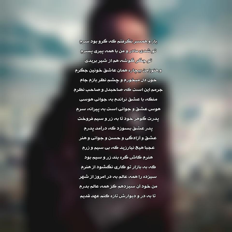 آهنگ جدید محسن چاوشی به نام من خود آن سیزدهم