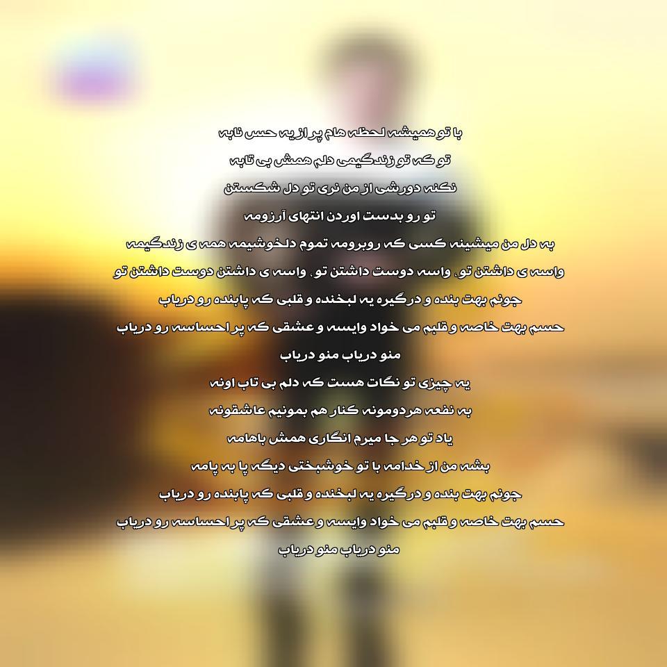 آهنگ جدید علیرضا طلیسچی به نام منو دریاب