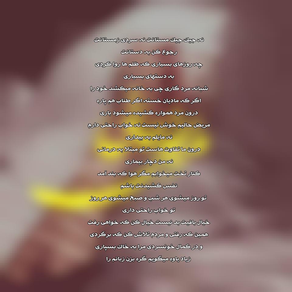 آهنگ جدید محسن چاوشی به نام مریض حالی