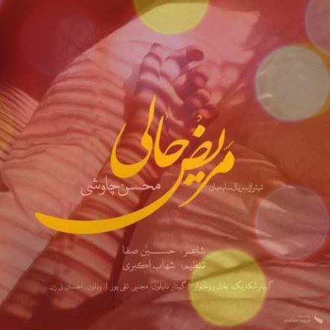 آهنگ مریض حالی از محسن چاوشی ( تیتراژ سریال سایه بان )