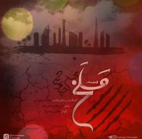 آهنگ مسلخ از محسن چاوشی