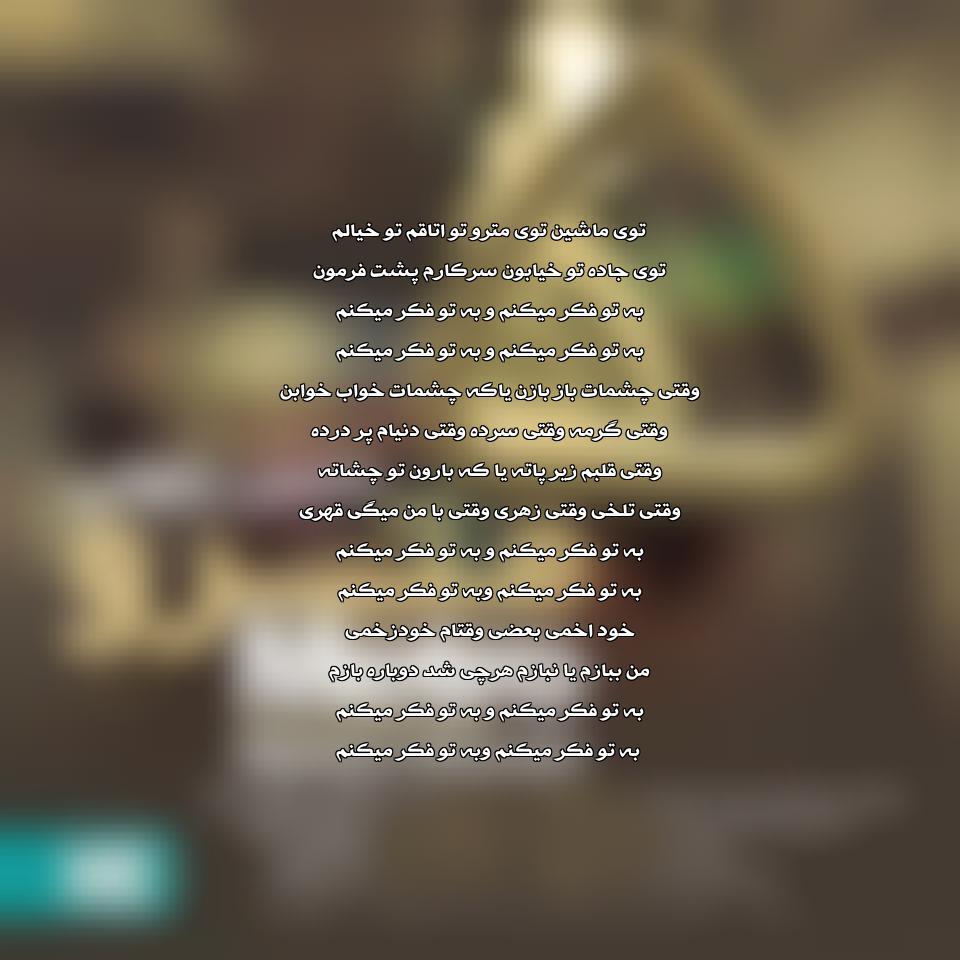 آهنگ جدید محسن چاوشی به نام مترو