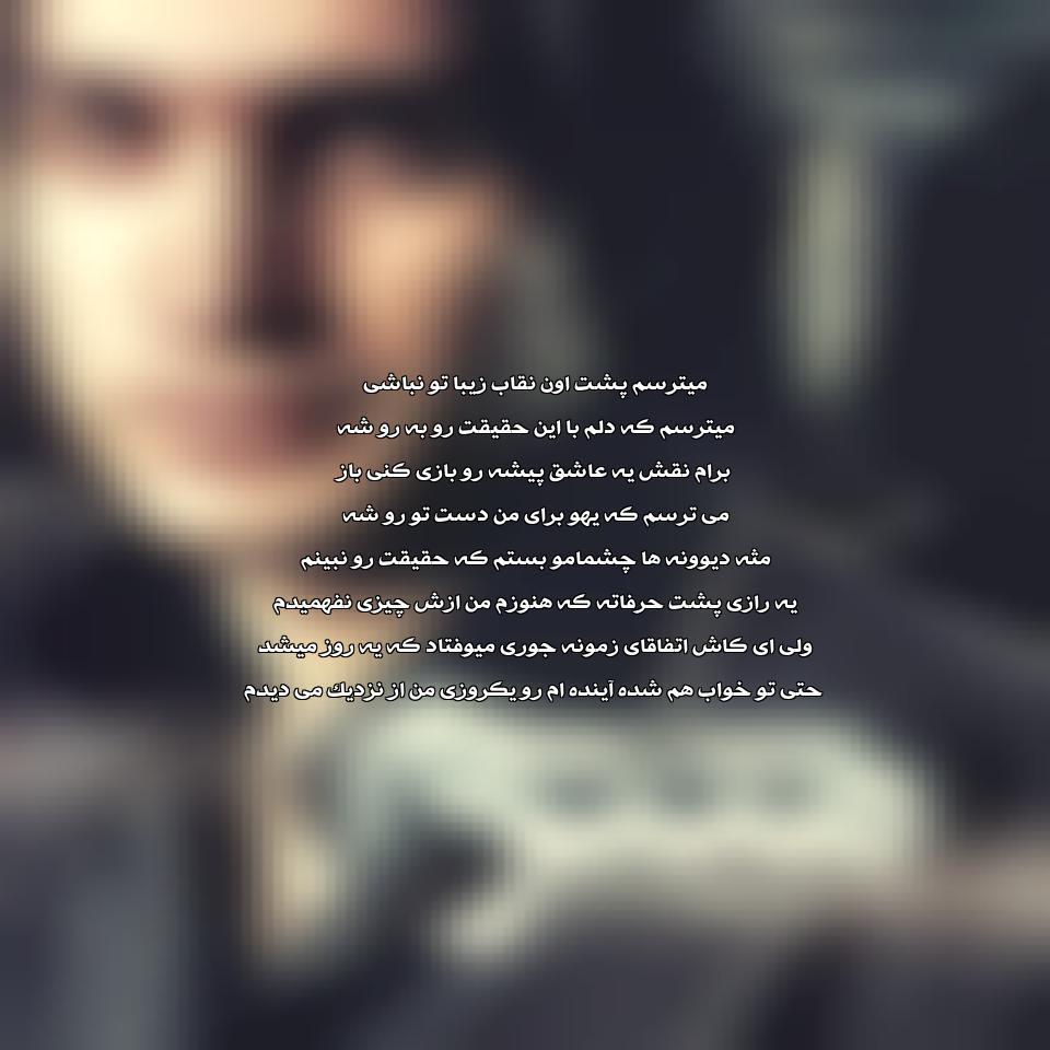 آهنگ فوق العاده زیبای محسن یگانه به نام میترسم