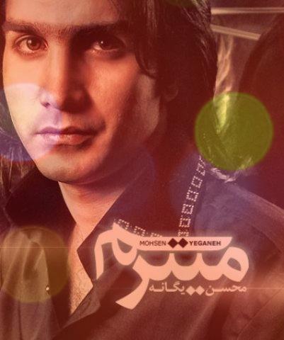 آهنگ می ترسم از محسن یگانه